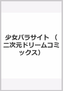 少女パラサイト (二次元ドリームコミックス 511)