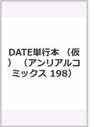 DATE単行本 (仮) (アンリアルコミックス 198)