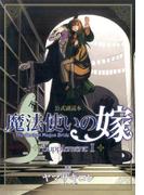 魔法使いの嫁 公式副読本 Supplement1 (BLADE COMICS)(BLADE COMICS(ブレイドコミックス))