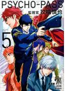 PSYCHO−PASS 監視官 狡噛慎也 5 (ブレイドコミックス)(BLADE COMICS(ブレイドコミックス))