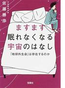 ますます眠れなくなる宇宙のはなし 「地球外生命」は存在するのか (宝島SUGOI文庫)(宝島SUGOI文庫)