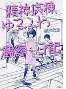 精神病棟ゆるふわ観察日記 (このマンガがすごい!comics)
