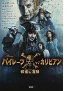 パイレーツ・オブ・カリビアン最後の海賊