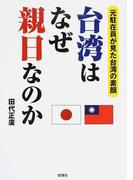 台湾はなぜ親日なのか 元駐在員が見た台湾の素顔