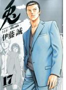 兎 17 野性の闘牌 (近代麻雀コミックス)(近代麻雀コミックス)