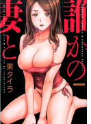 誰かの妻と COLORFUL SELECT (BAMBOO COMICS)