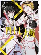 四十七大戦 2 (EARTH STAR COMICS)(EARTH STAR COMICS(アーススターコミックス))