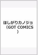 ほしがりカノジョ (GOT COMICS)