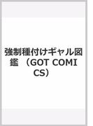 強制種付けギャル図鑑 (GOT COMICS)
