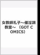 女教師礼子~催淫調教室~ (GOT COMICS)