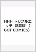 HHH トリプルエッチ  新装版 (GOT COMICS)