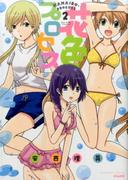 花色プロセス 2 (BUNKASHA COMICS)(ぶんか社コミックス)