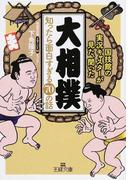 「大相撲」知ったら面白すぎる70の話 国技館の実況キャスターが見た、聞いた (王様文庫)(王様文庫)