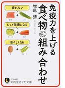 免疫力を上げる食べ物の組み合わせ (知的生きかた文庫 LIFE)(知的生きかた文庫)