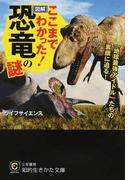 ここまでわかった!〈図解〉恐竜の謎 「地球最強アイドル」たちの素顔に迫る!