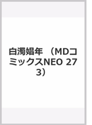 白濁娼年 (MDコミックスNEO 273)