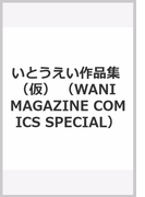 いとうえい作品集 (WANI MAGAZINE COMICS SPECIAL)