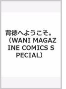 背徳へようこそ。 (WANI MAGAZINE COMICS SPECIAL)(WANIMAGAZINE COMICS SPECIAL)