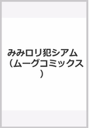 みみロリ犯シアム (ムーグコミックス)