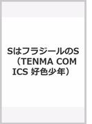 SはフラジールのS (TENMA COMICS 好色少年)