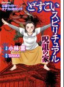 どすこいスピリチュアル 呪詛の家 心霊ライター・タナカの取材メモ ホラーシリーズ (DAITO COMICS)