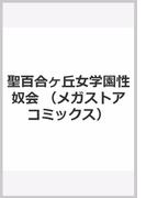 聖百合ヶ丘女学園性奴会 (メガストアコミックス)