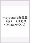 majoccoid作品集 (仮)