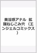 美淫感アナル  拡醒ねじこみ穴 (エンジェルコミックス)