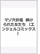 マゾ穴折檻  躾けられた女たち (エンジェルコミックス)