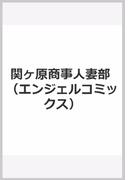 関ヶ原商事人妻部 (エンジェルコミックス)