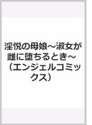 淫悦の母娘〜淑女が雌に堕ちるとき〜 (エンジェルコミックス)