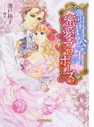 強引貴公子の蜜愛プロポーズ