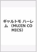 ギャルトモ ハーレム (MUJIN COMICS)