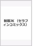 制服JK (セラフィンコミックス)