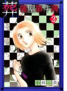 葬儀屋事件簿 2 (エルジーエーコミックス)