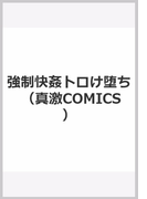 強制快姦トロけ堕ち (真激COMICS)
