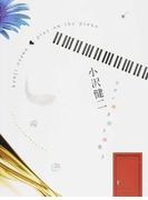 小沢健二/ピアノ弾き語り曲集 including 28 songs