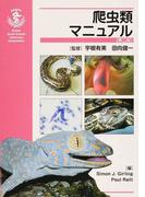 爬虫類マニュアル 第2版