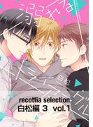 【全1-6セット】recottia selection 白松編3(B's-LOVEY COMICS)
