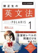 関正生の英文法ポラリス 大学入試問題集 1 標準レベル