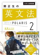 関正生の英文法ポラリス 大学入試問題集 2 応用レベル