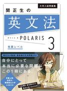 関正生の英文法ポラリス 大学入試問題集 3 発展レベル