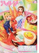 ハルタ volume46(2017JULY) (HARTA COMIX)