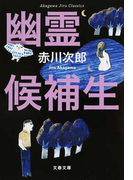 幽霊候補生 新装版 (文春文庫 赤川次郎クラシックス)(文春文庫)