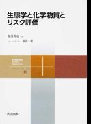 生態学と化学物質とリスク評価 (共立スマートセレクション)