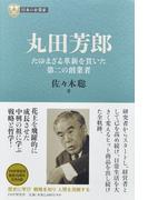丸田芳郎 たゆまざる革新を貫いた第二の創業者
