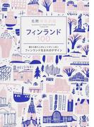 北欧雑貨図鑑フィンランド100 豊かな暮らしのヒントがいっぱいフィンランド生まれのデザイン