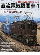 RM Archives Vol.1 直流電気機関車 1 (NEKO MOOK)(NEKO MOOK)
