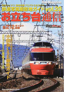 お立ち台通信 鉄道写真撮影地ガイド vol.20