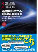 基礎からわかるCubase AI9/LE9 コードトラックや付属ループでカンタン音楽づくり FOR WINDOWS MAC